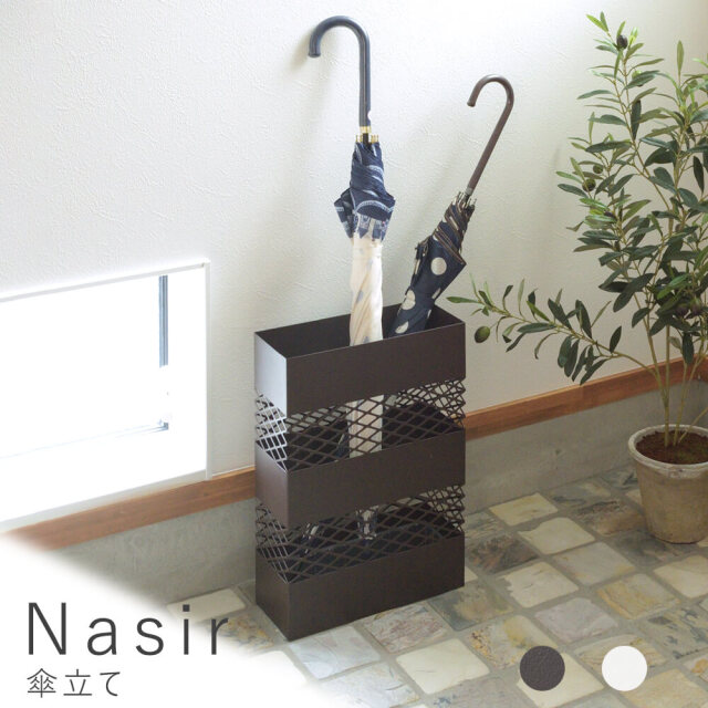 Nasir(ナシール)傘立て