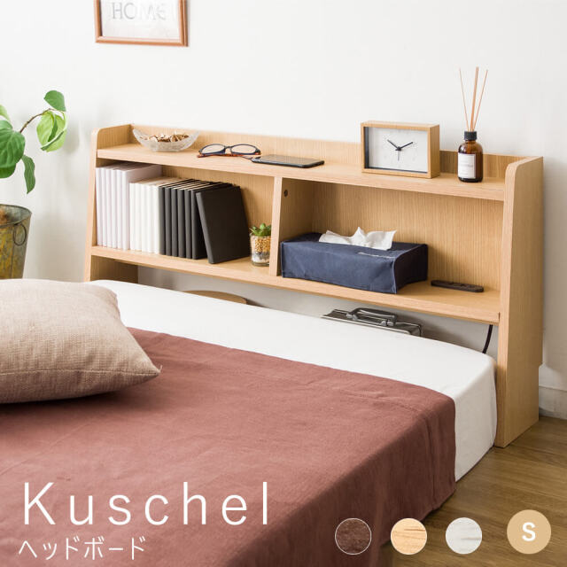 Kuschel(クシェル)ヘッドボード