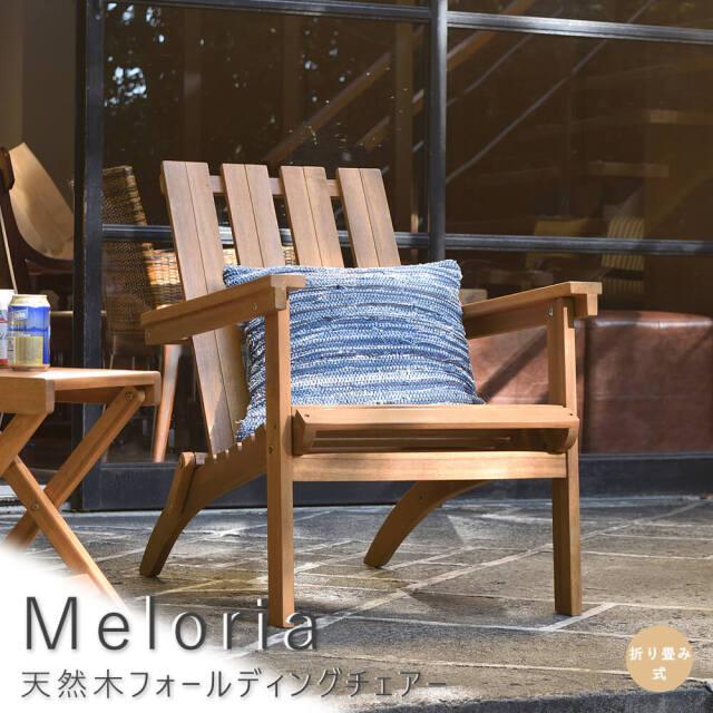 Meloria(メロリア) 天然木フォールディングチェアー