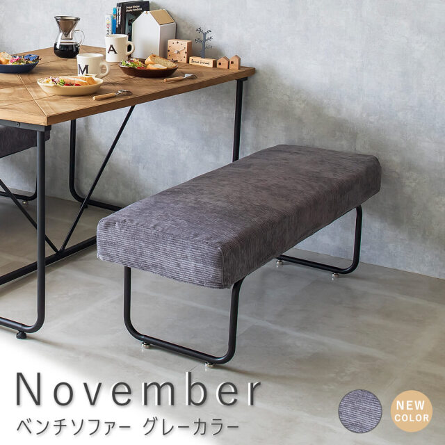 November(ノーベンバー) ベンチソファー グレーカラー