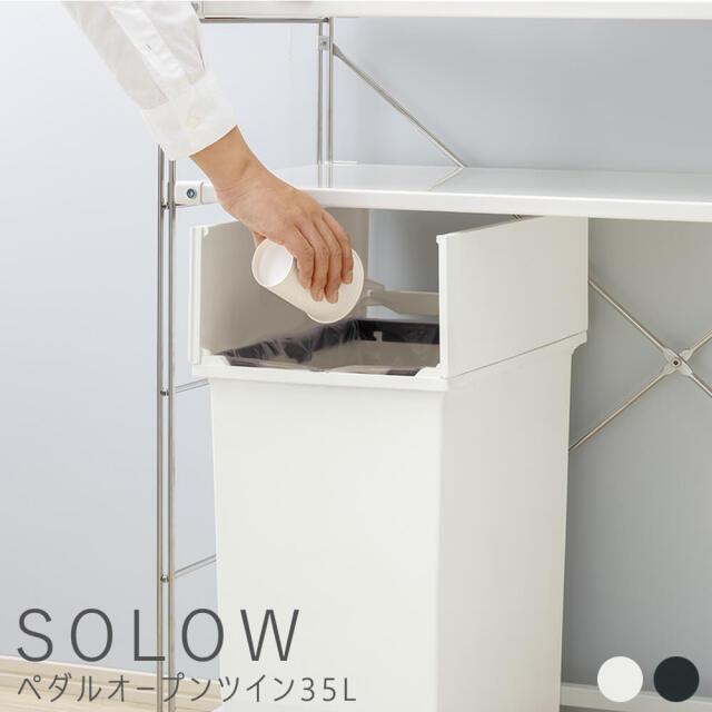 SOLOW(ソロウ) ペダルオープンツイン