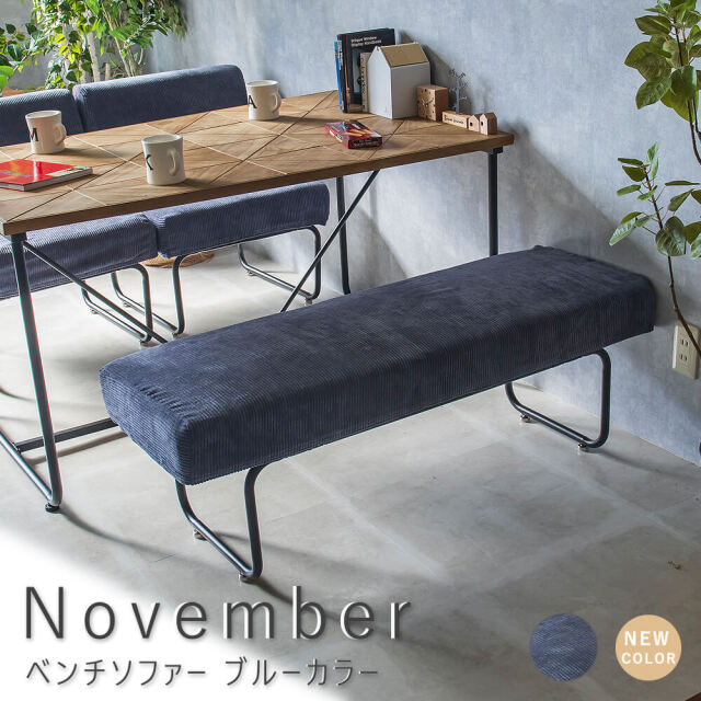 November(ノーベンバー) ベンチソファー ブルーカラー