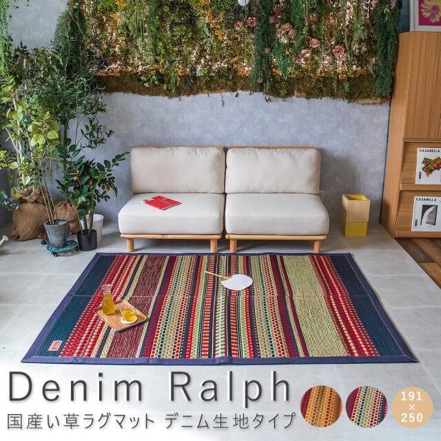 Denim Ralph(デニム ラルフ) 国産い草ラグマット デニム生地タイプ