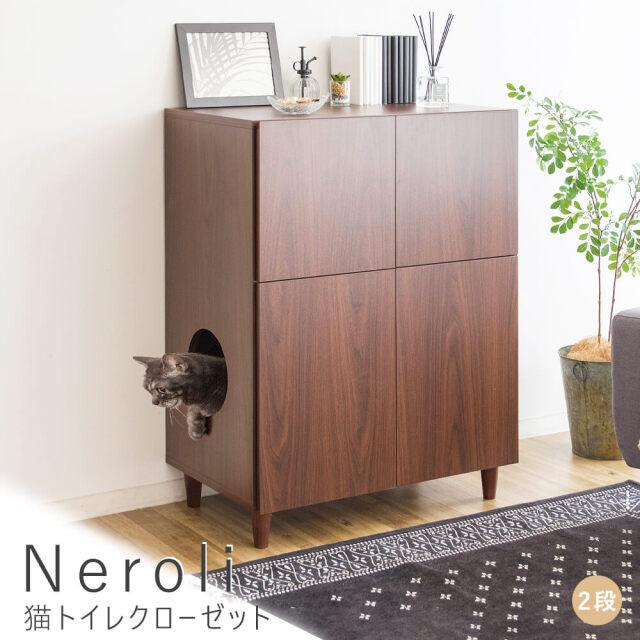 Neroli(ネロリ) 猫トイレクローゼット 2段