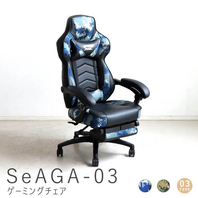 SeAGA-03(セアガ) ゲーミングチェア
