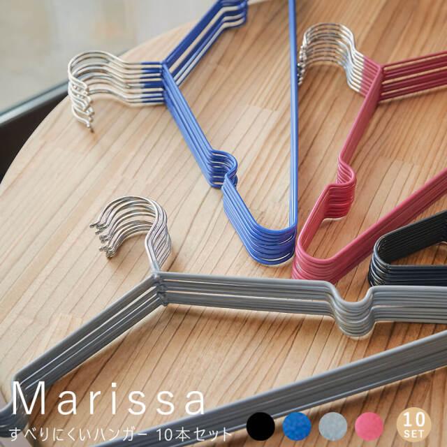 Marissa(マリッサ)すべりにくいハンガー 10本セット