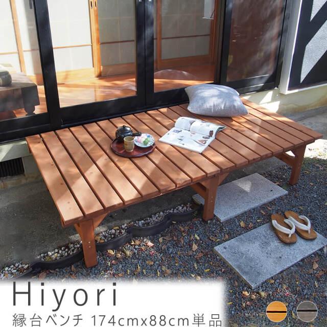 Hiyori(ヒヨリ) 縁台ベンチ 174cm x 88cm 単品