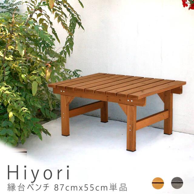 Hiyori(ヒヨリ) 縁台ベンチ 87cm x 55cm 単品