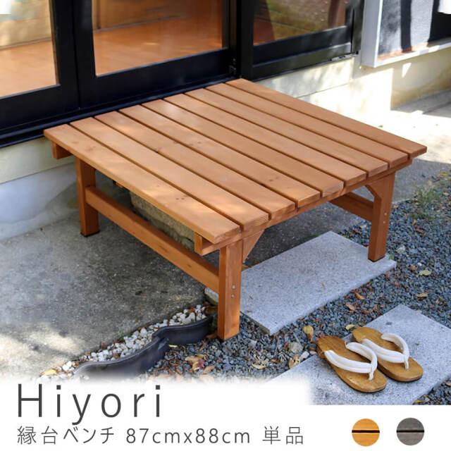 Hiyori(ヒヨリ) 縁台ベンチ 87cm x 88cm 単品