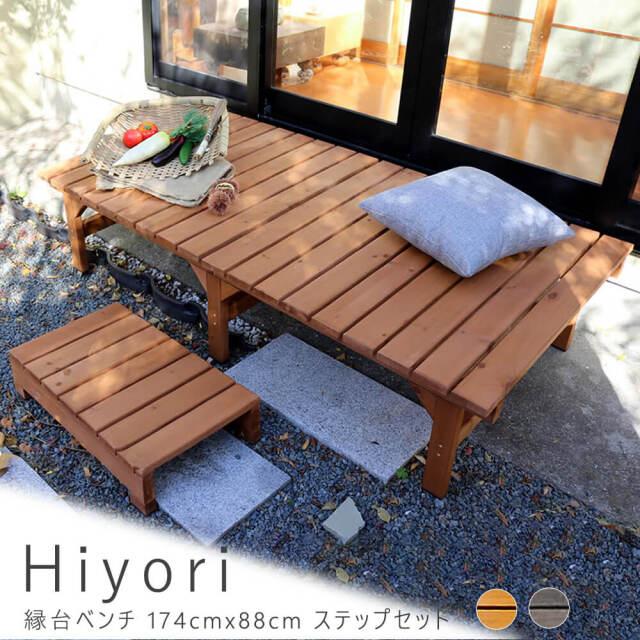 Hiyori(ヒヨリ)縁台ベンチ174cm x 88cm ステップセット