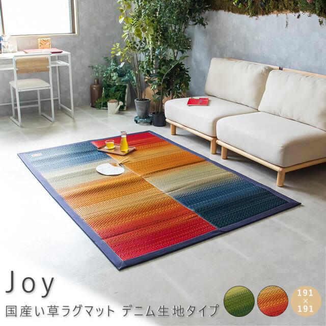 Joy(ジョイ) 国産い草ラグマット デニム生地タイプ