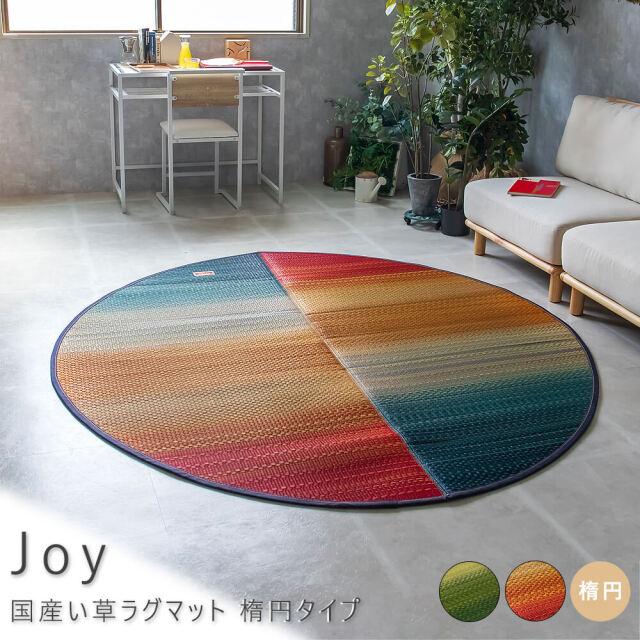 Joy(ジョイ) 国産い草ラグマット 楕円タイプ