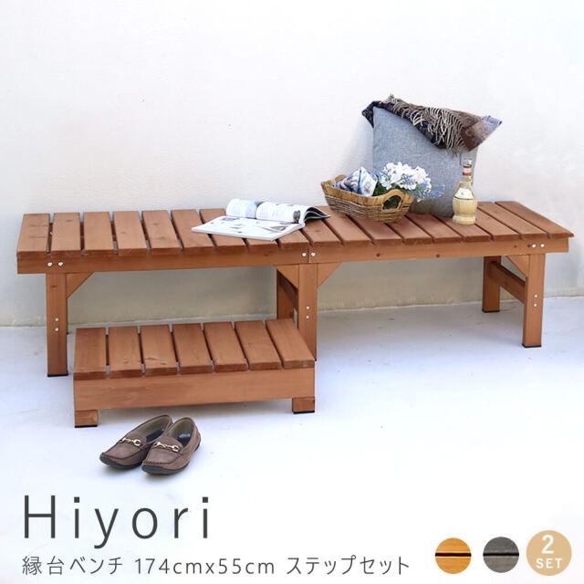 Hiyori(ヒヨリ)縁台ベンチ174cm x 55cm ステップセット