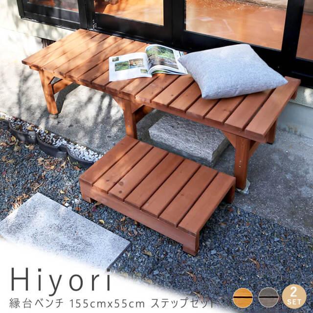 Hiyori(ヒヨリ)縁台ベンチ155cm x 55cm ステップセット