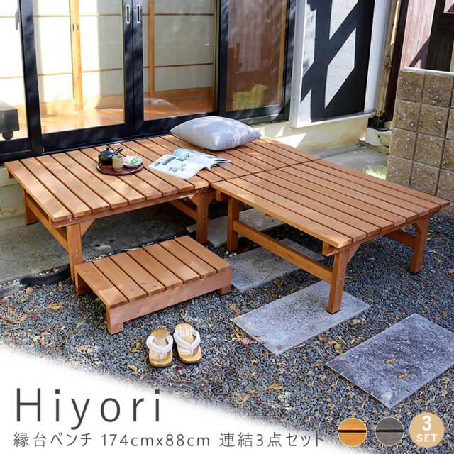 Hiyori(ヒヨリ)縁台ベンチ 174cm x 88cm 連結3点セット