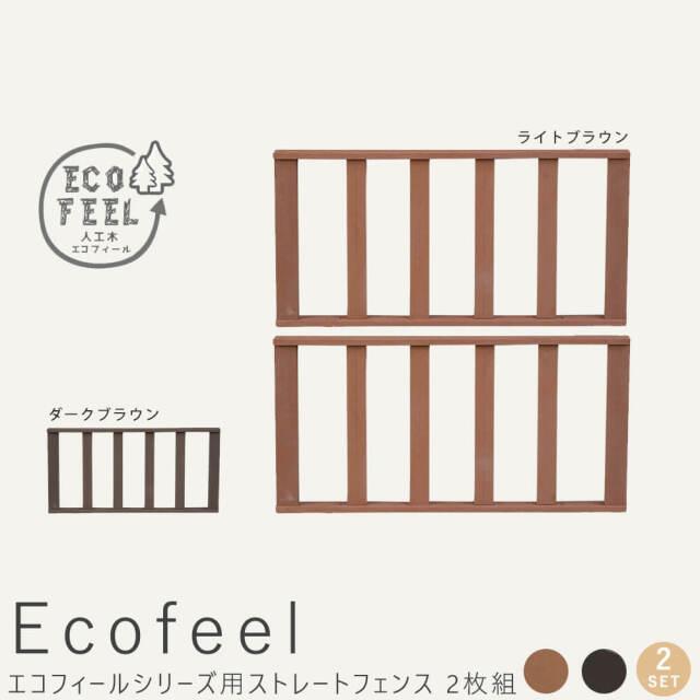 Ecofeel(エコフィール) ストレートフェンス 2枚組