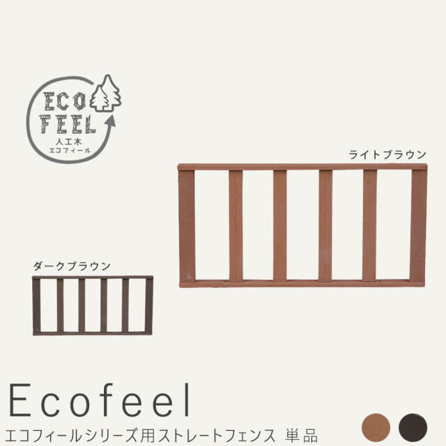 Ecofeel(エコフィール) ストレートフェンス