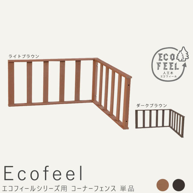 Ecofeel(エコフィール)コーナーフェンス