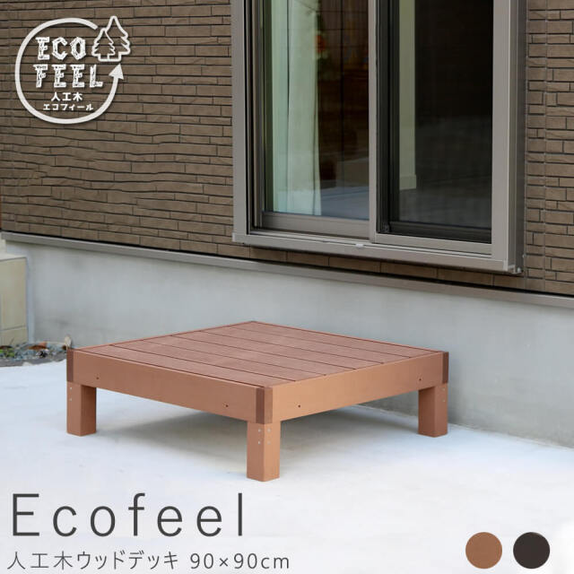 Ecofeel(エコフィール)人工木ウッドデッキ 90×90cm