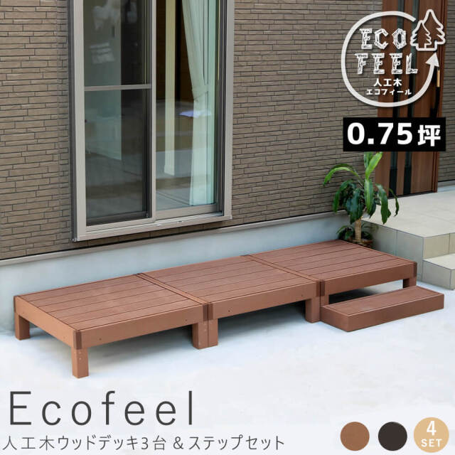 Ecofeel(エコフィール)人工木ウッドデッキ3台&ステップセット