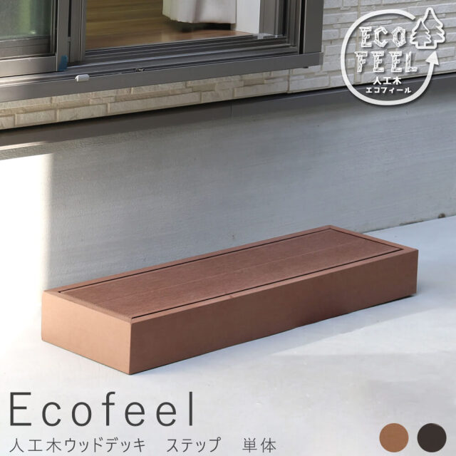 Ecofeel(エコフィール) ステップ 単品