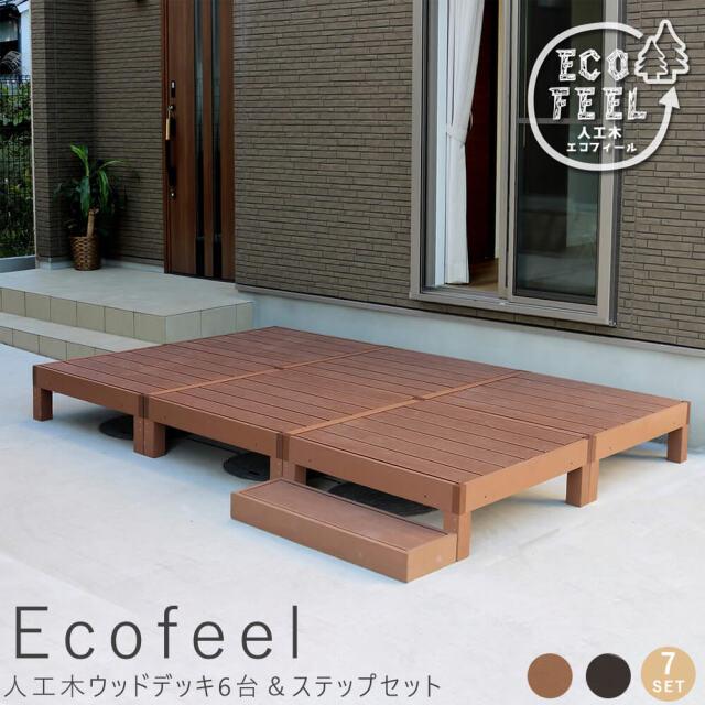 Ecofeel(エコフィール)人工木ウッドデッキ6台&ステップセット