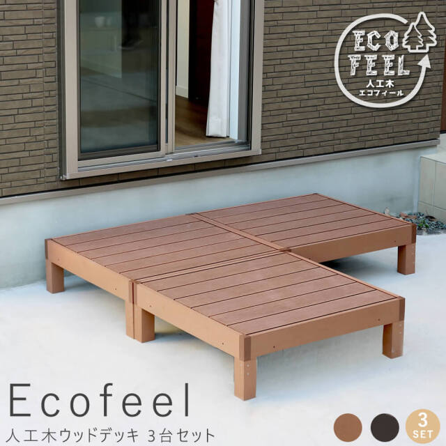 Ecofeel(エコフィール)人工木ウッドデッキ 90×90cm 3台セット
