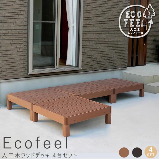 Ecofeel(エコフィール)人工木ウッドデッキ 90×90cm 4台セット