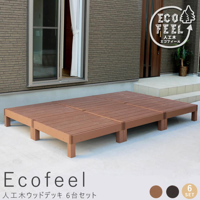 Ecofeel(エコフィール)人工木ウッドデッキ 90×90cm 6台セット