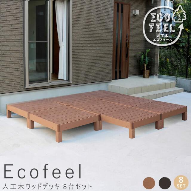 Ecofeel(エコフィール)人工木ウッドデッキ 90×90cm 8台セット