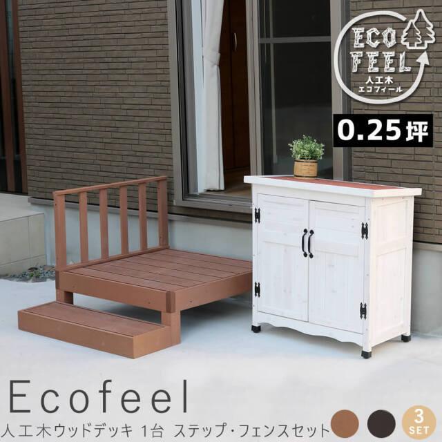Ecofeel(エコフィール)人工木ウッドデッキ 1台 ステップ・フェンスセット