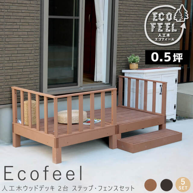 Ecofeel(エコフィール)人工木ウッドデッキ 2台 ステップ・フェンスセット