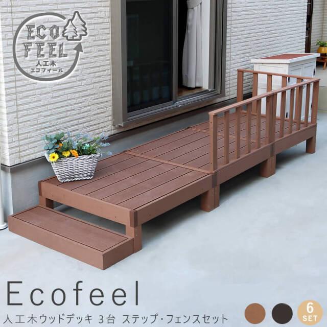 Ecofeel(エコフィール)人工木ウッドデッキ 3台 ステップ・フェンスセット