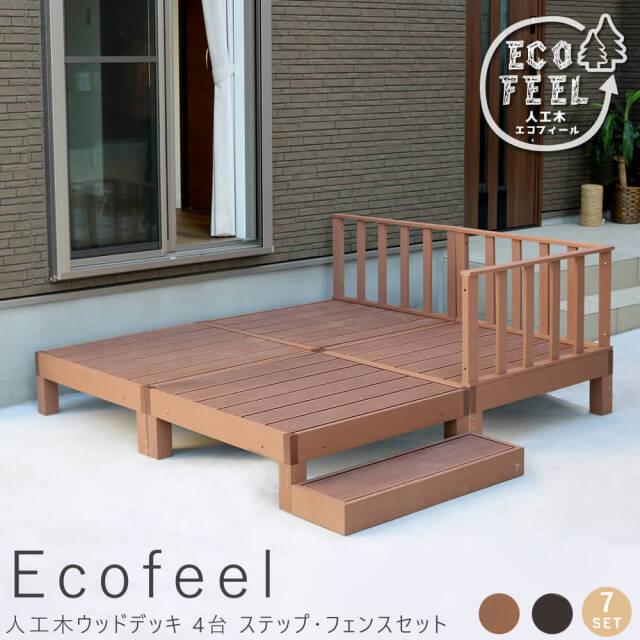 Ecofeel(エコフィール)人工木ウッドデッキ 4台 ステップ・フェンスセット