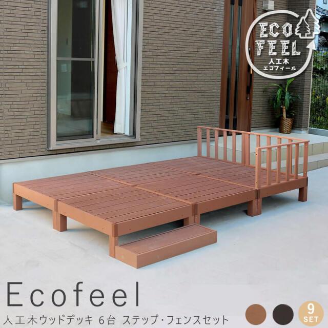 Ecofeel(エコフィール)人工木ウッドデッキ 6台 ステップ・フェンスセット