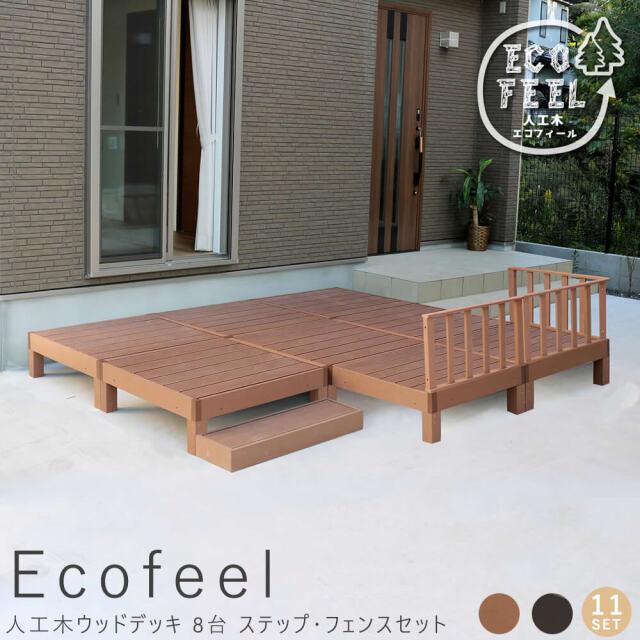 Ecofeel(エコフィール)人工木ウッドデッキ 8台 ステップ・フェンスセット