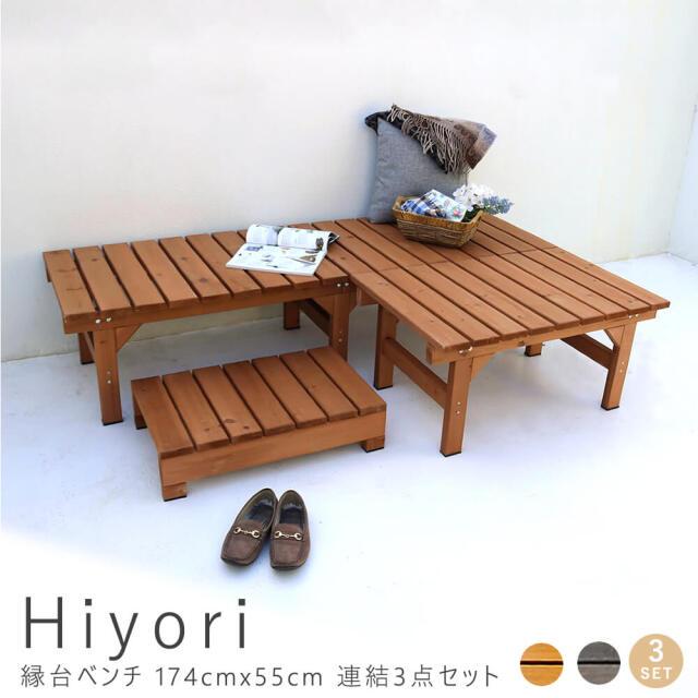 Hiyori(ヒヨリ)縁台ベンチ 174cmx 55cm 連結3点セット
