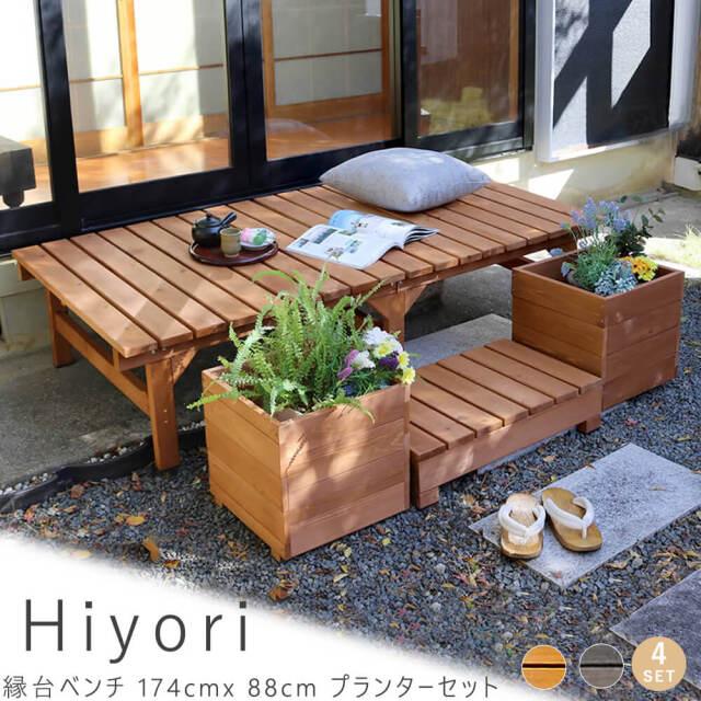 Hiyori(ヒヨリ)縁台ベンチ 174cmx 88cm プランターセット