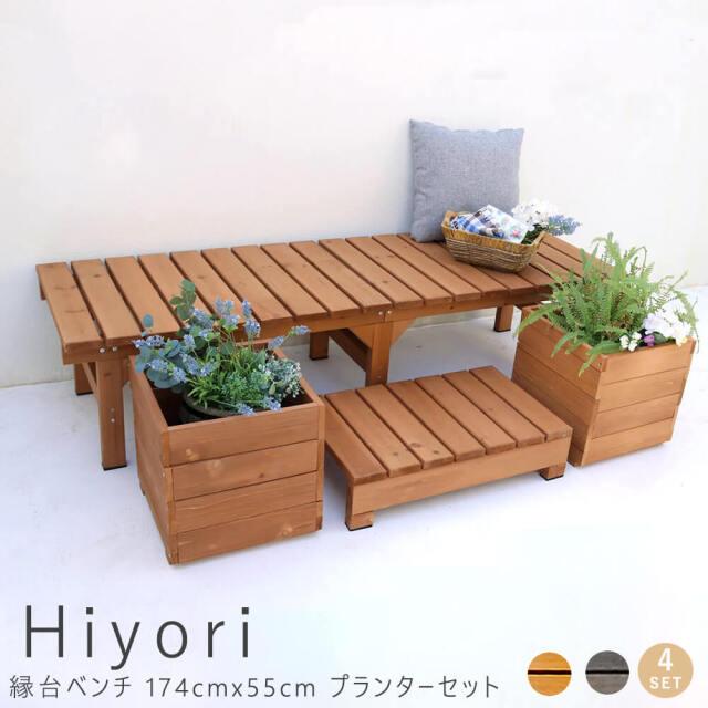 Hiyori(ヒヨリ)縁台ベンチ 174cmx 55cm プランターセット