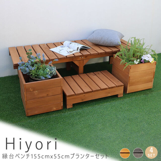 Hiyori(ヒヨリ)縁台ベンチ 155cmx 55cm プランターセット
