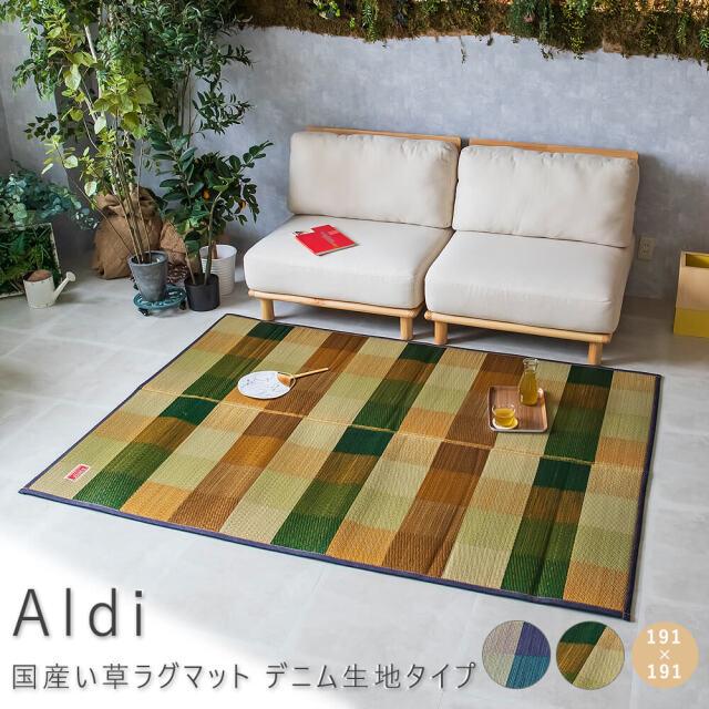 Aldi(アルディ) 国産い草ラグマット デニム生地タイプ