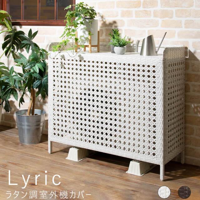 Lyric(リリック) ラタン調室外機カバー