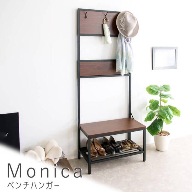 Monica(モニカ)ベンチハンガー