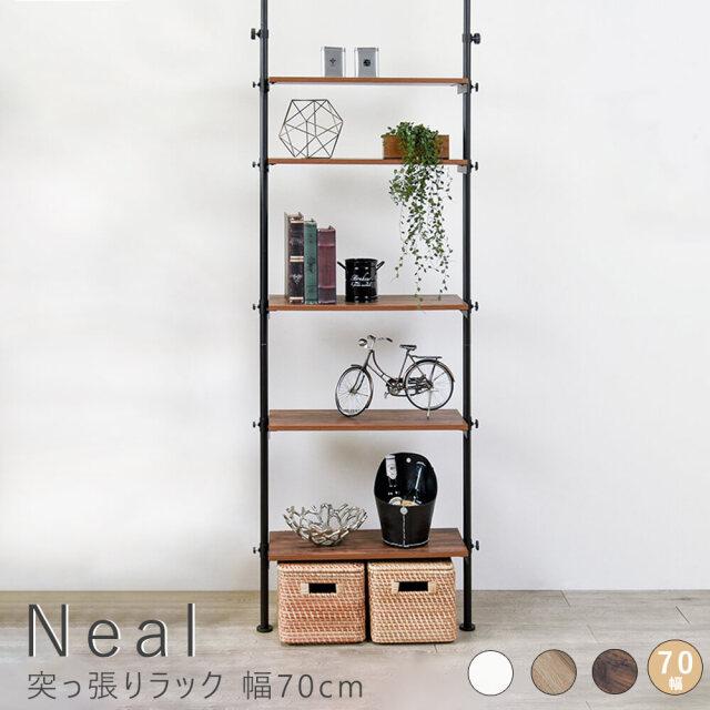 Neal(ニール)突っ張りラック 幅70cm