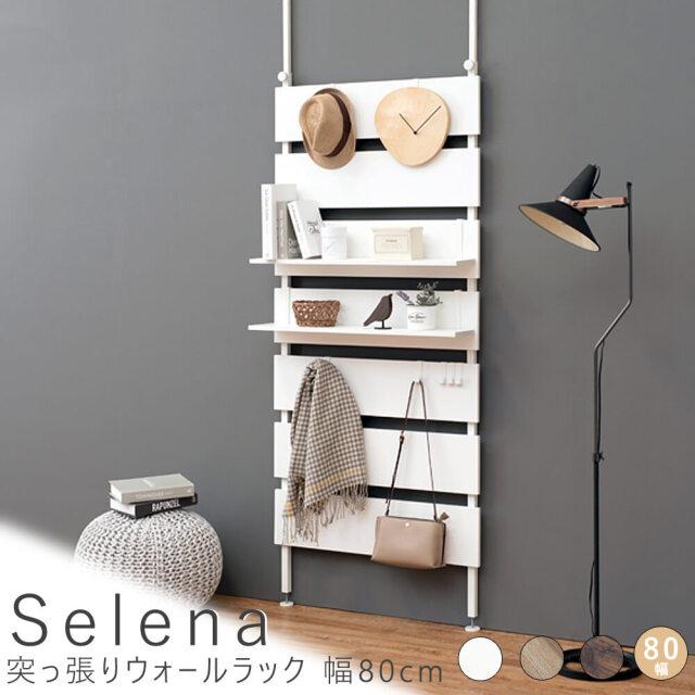 Selena(セレナ)突っ張りウォールラック 幅80cm