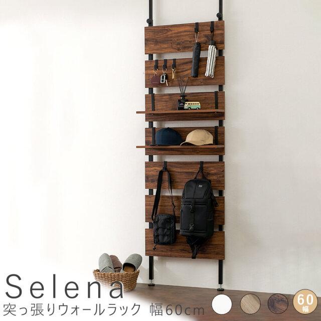 Selena(セレナ)突っ張りウォールラック 幅60cm