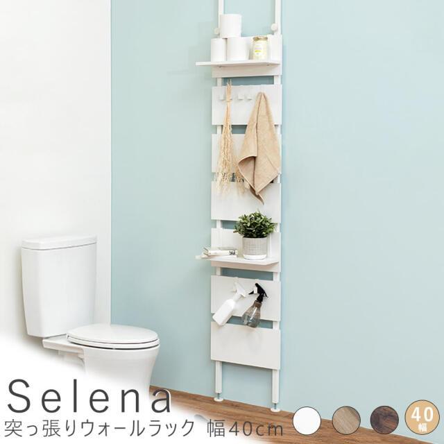 Selena(セレナ)突っ張りウォールラック 幅40cm