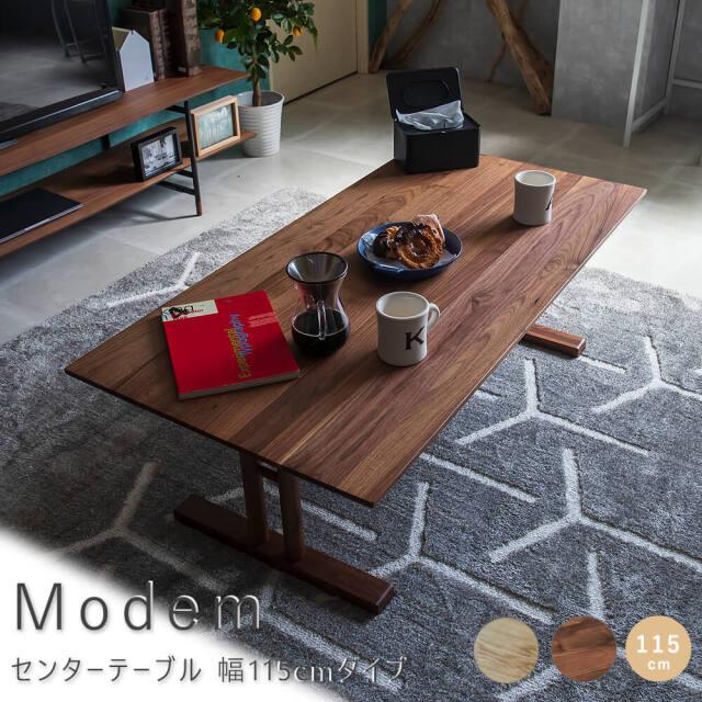 Modem(モデム) センターテーブル 幅115cmタイプ