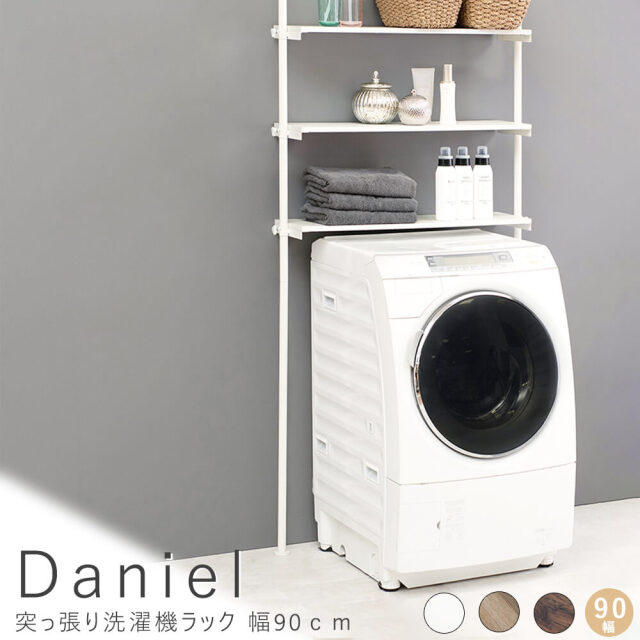 Daniel(ダニエル) 突っ張り洗濯機ラック 幅90cm