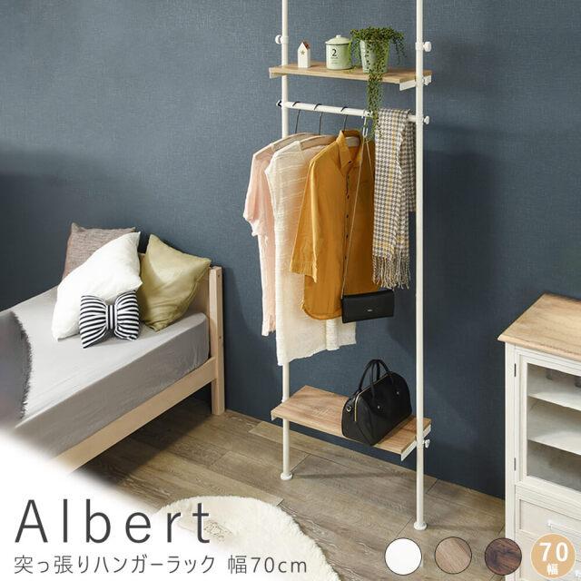Albert(アルバート)突っ張りハンガーラック 幅70cm